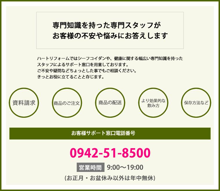 シーフコイダンDXのご注文は0942-51-8500