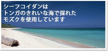 シーフコイダンはトンガのきれいな海で採れたモズクを使っています